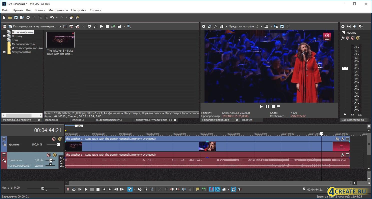 Sony Vegas Pro 16 build 248 (Скриншот 1)