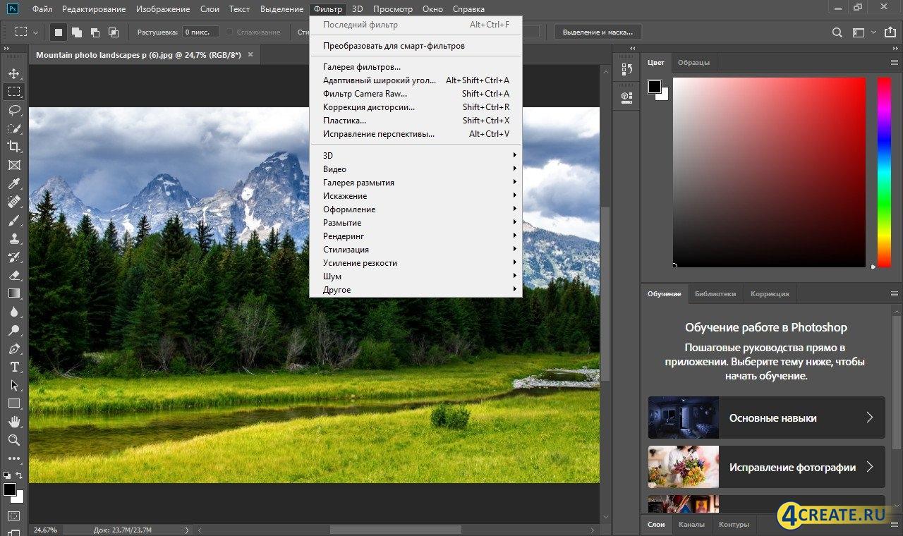 Adobe Photoshop CC 2019 (Скриншот 3)