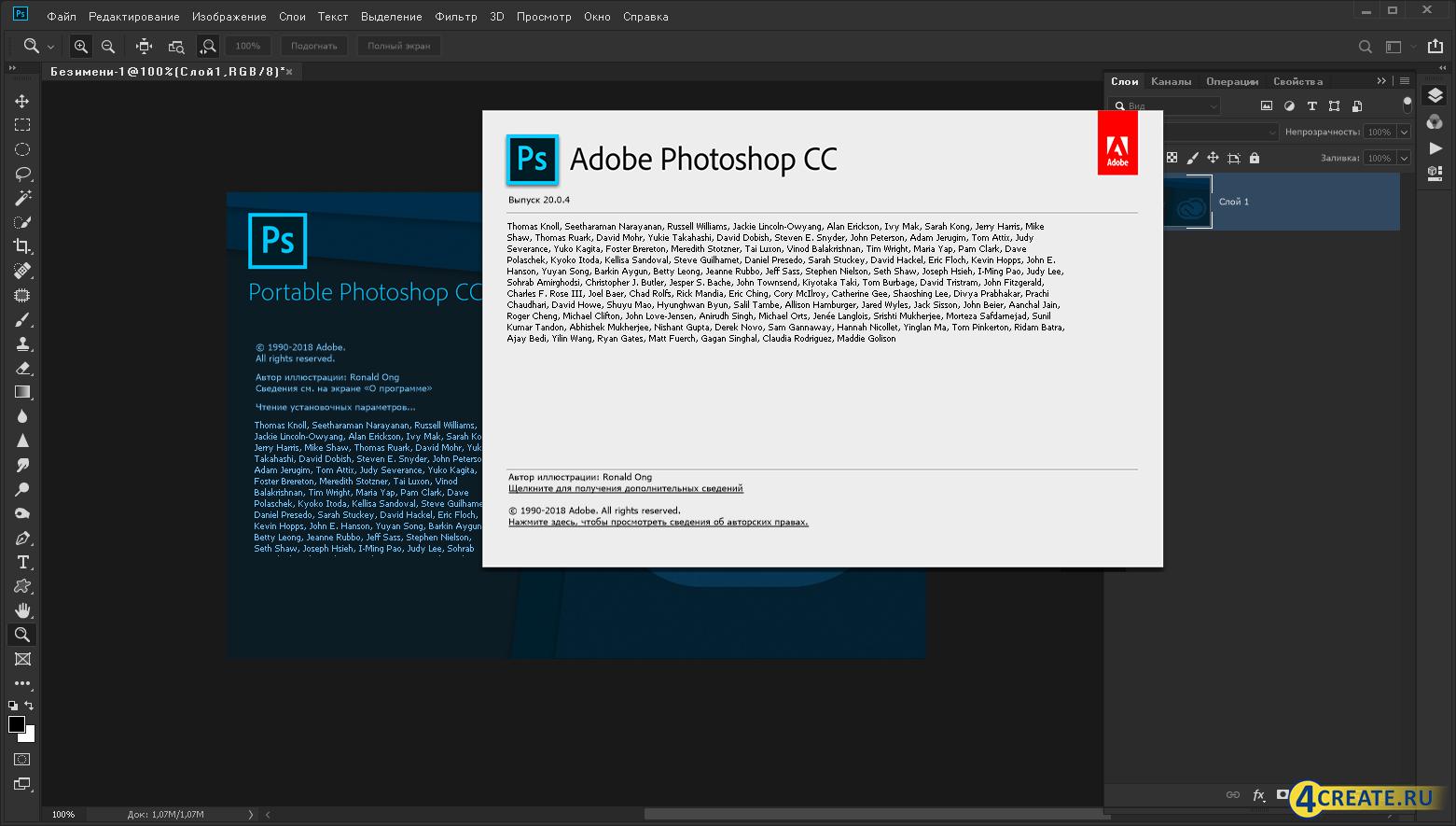 Adobe Photoshop CC 2019 (Скриншот 4)