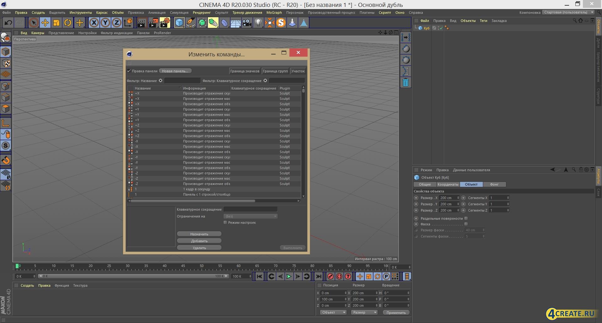 CINEMA 4D Studio R20.030 (Скриншот 3)