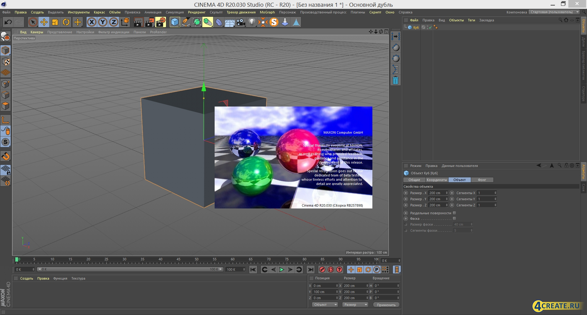 CINEMA 4D Studio R20.030 (Скриншот 1)