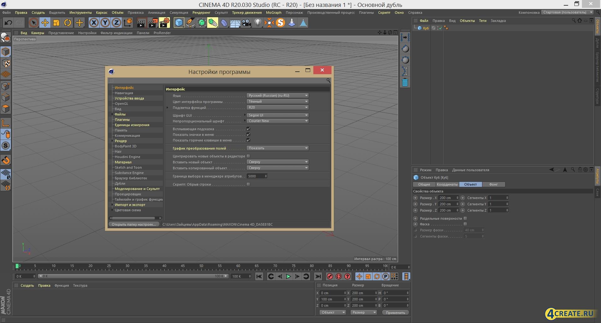 CINEMA 4D Studio R20.030 (Скриншот 2)