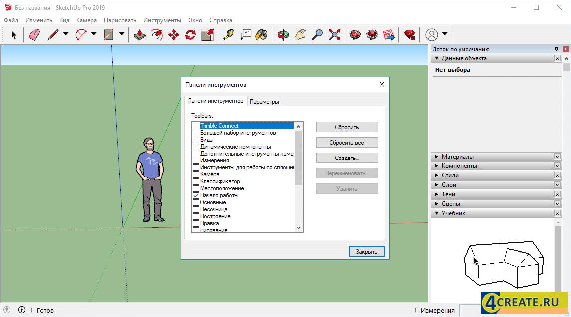 SketchUP Pro 2019 (Скриншот 2)