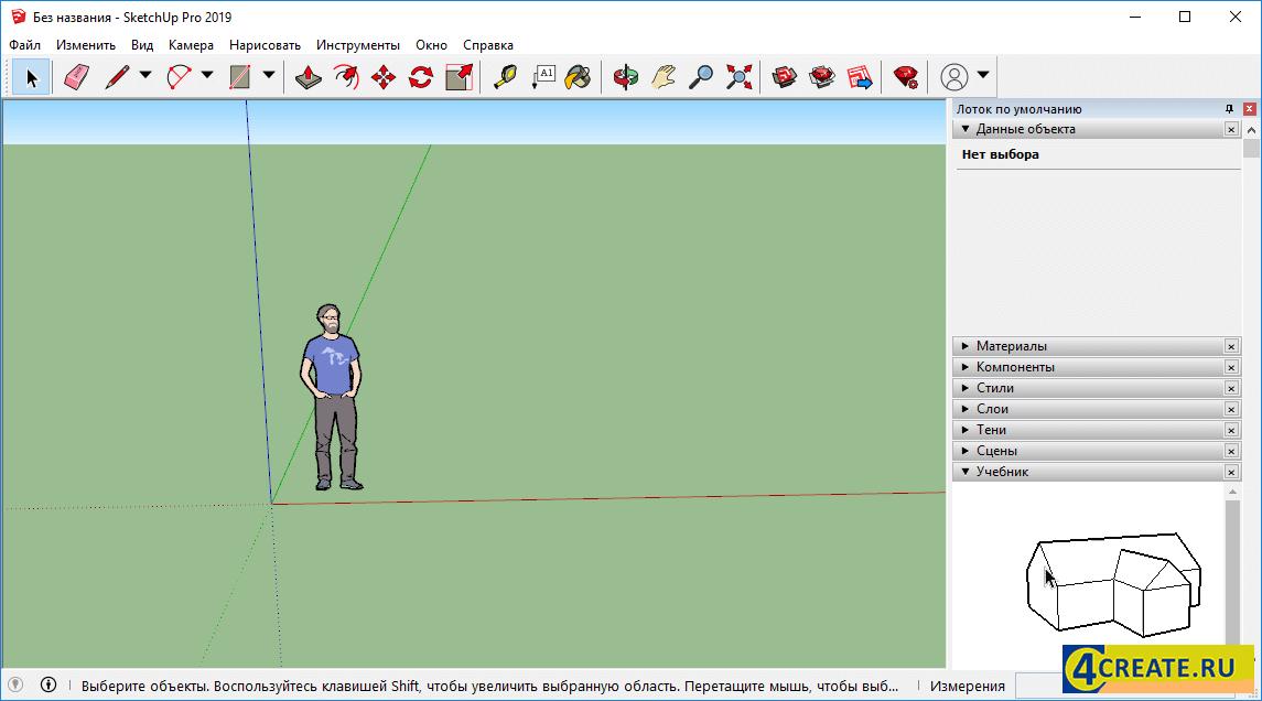 SketchUP Pro 2019 (Скриншот 1)