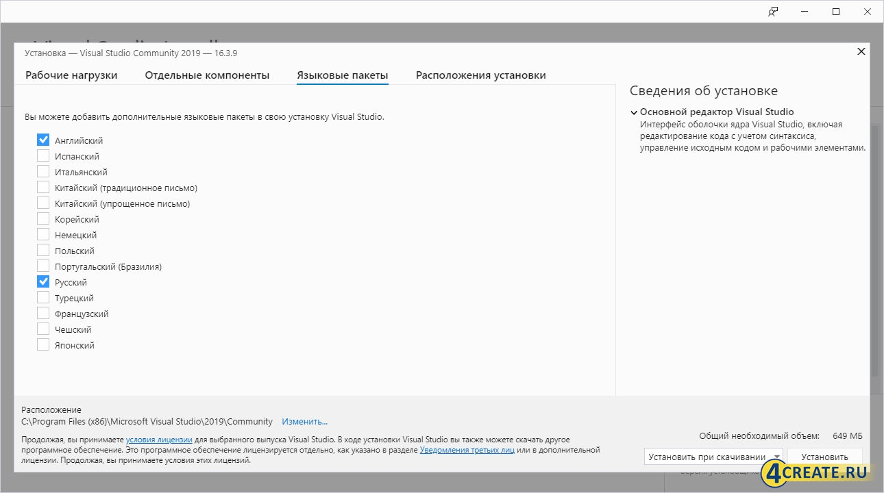 Microsoft Visual Studio 2019 Enterprise 16.2.5 (Скриншот 4)