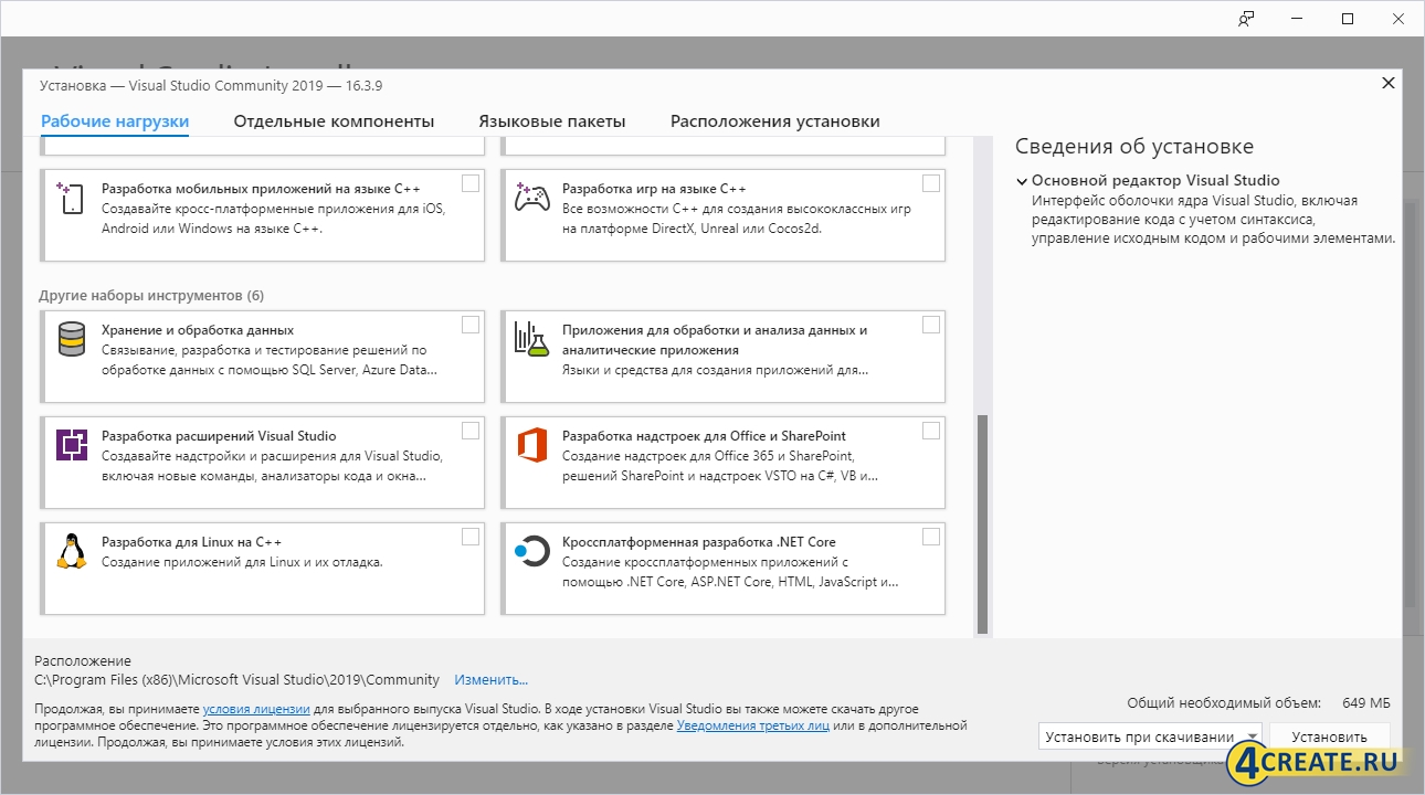Microsoft Visual Studio 2019 Enterprise 16.2.5 (Скриншот 3)