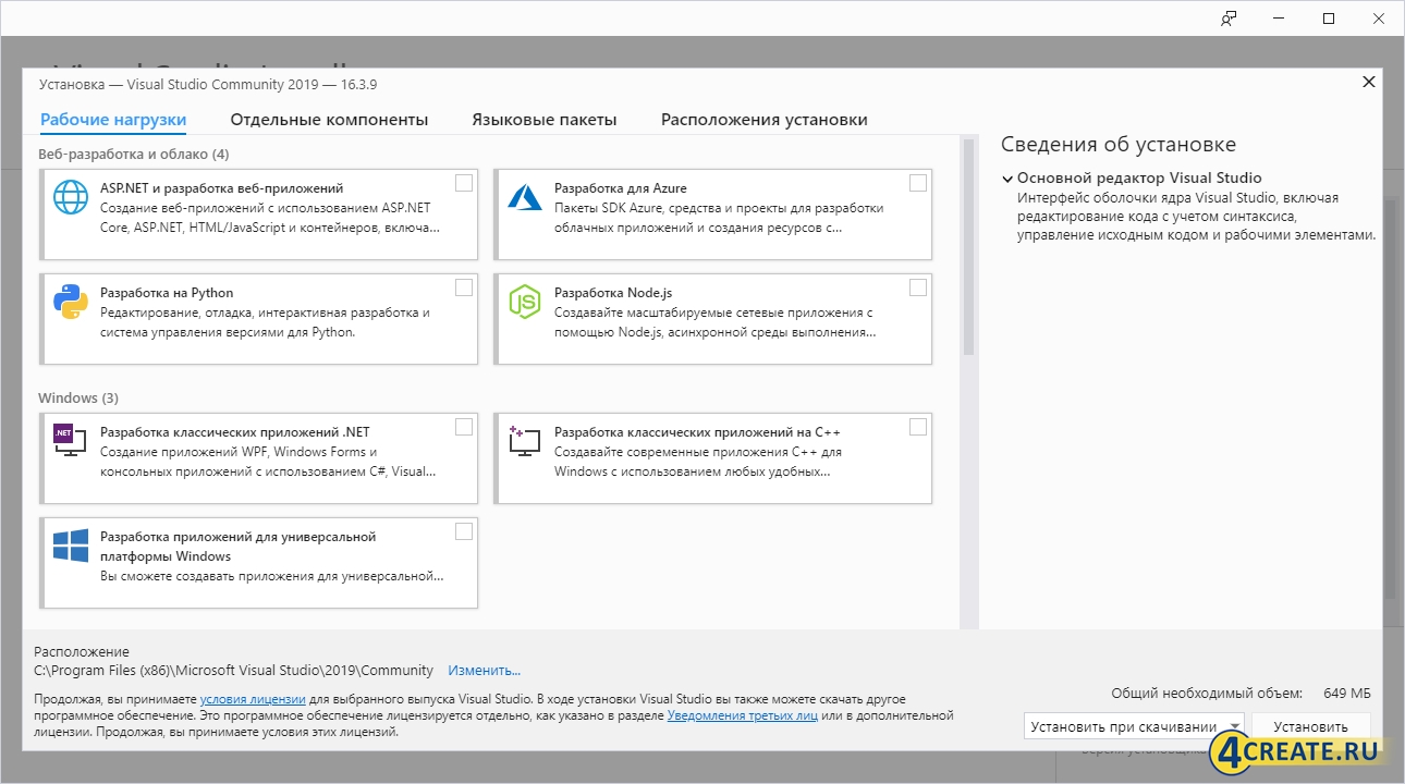 Microsoft Visual Studio 2019 Enterprise 16.2.5 (Скриншот 1)