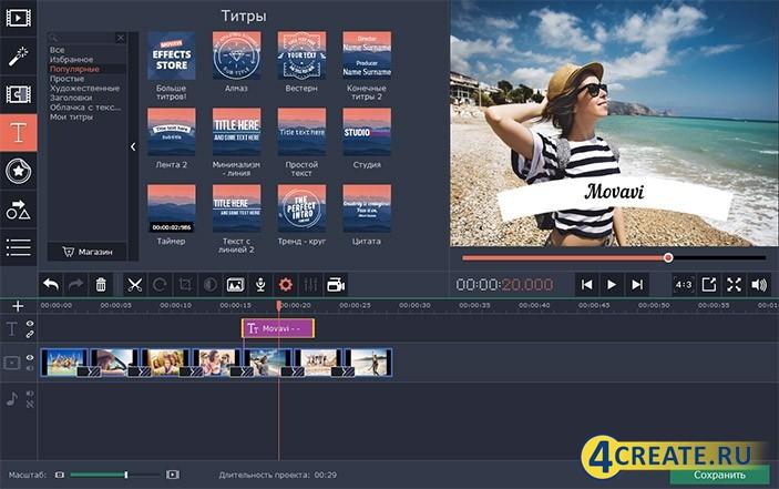 Movavi Slideshow Maker (Скриншот 3)