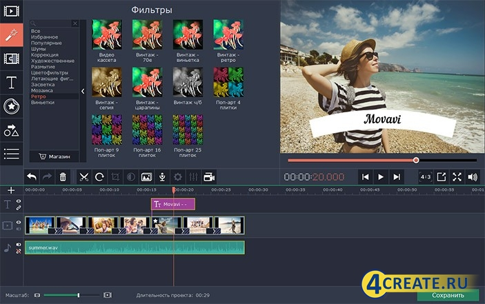 Movavi Slideshow Maker (Скриншот 4)