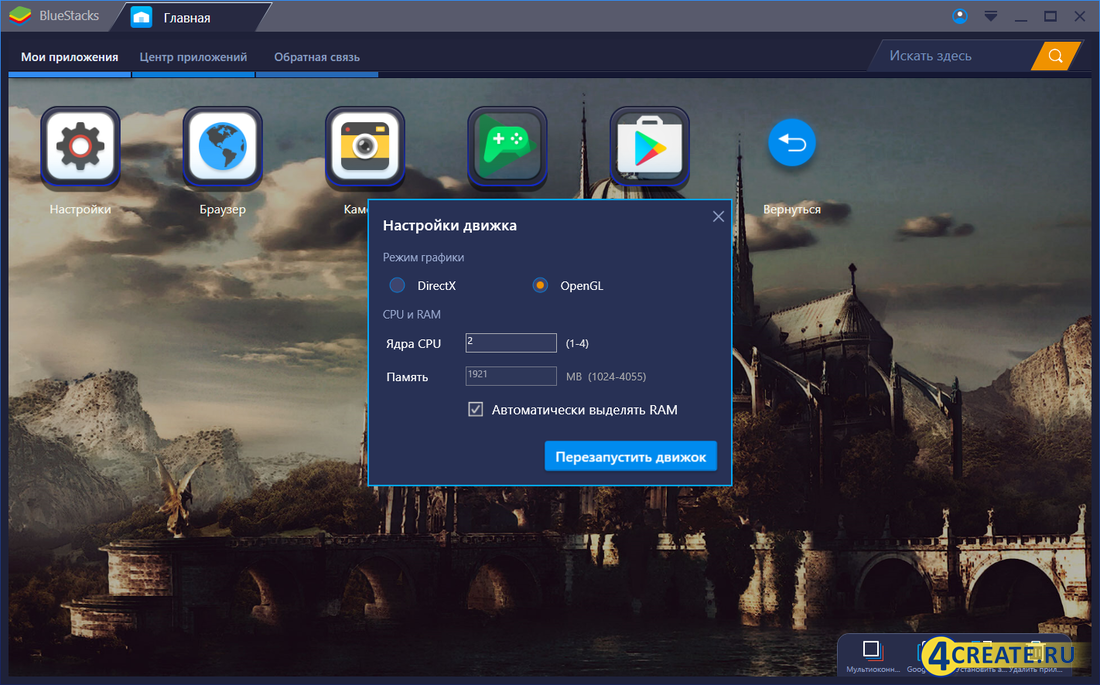 BlueStacks 4.110.0.1081 (Скриншот 4)