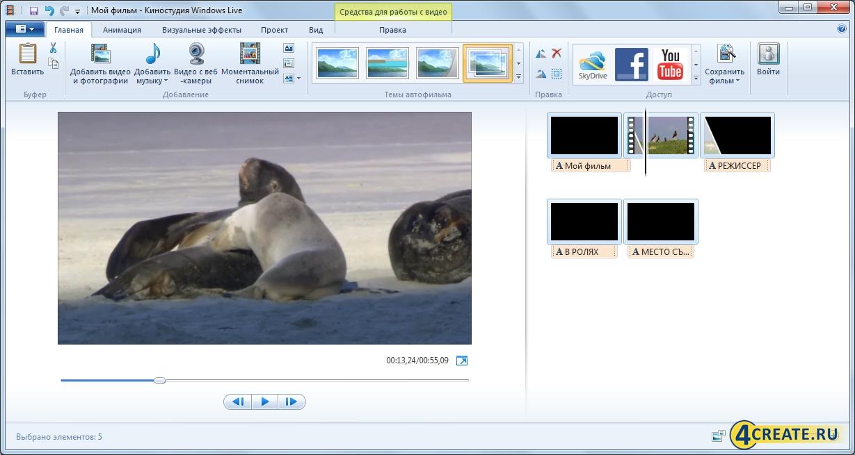Киностудия Windows Live Movie Maker 16 (Скриншот 1)