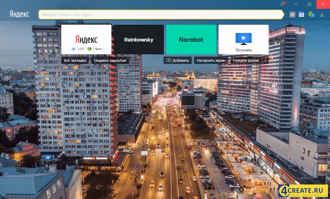 Яндекс Браузер (Скриншот 1)