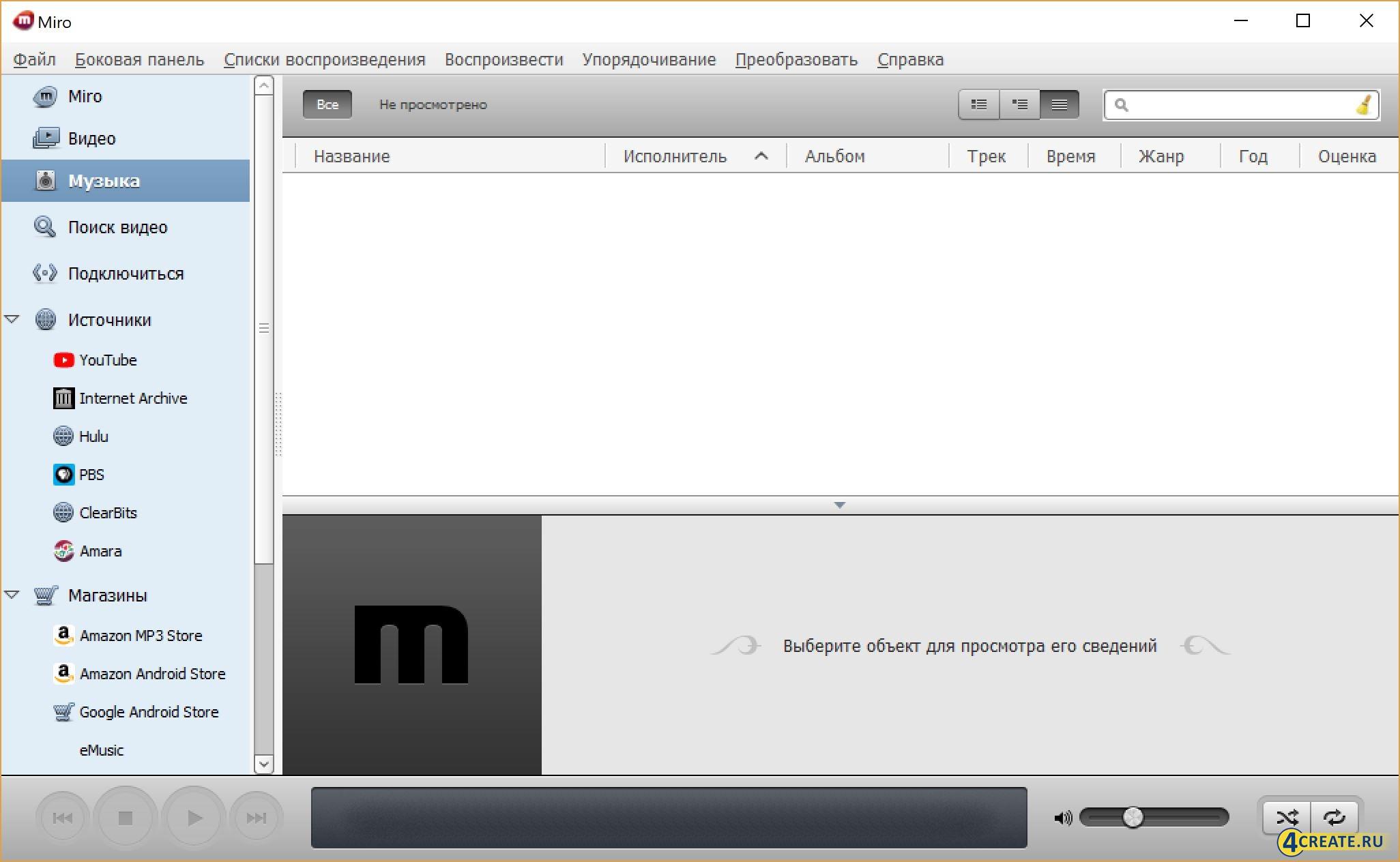Miro 6.0 (Скриншот 2)