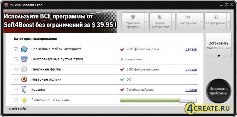 PC Win Booster Free 11.3.5.847 (Скриншот 1)