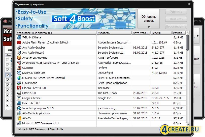 PC Win Booster Free 11.3.5.847 (Скриншот 3)