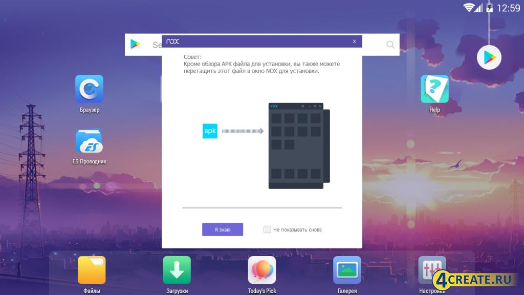 Nox App Player 7.0.1.0 (Скриншот 4)
