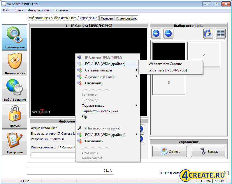 WebcamXP 5.9.8.7 (Скриншот 1)