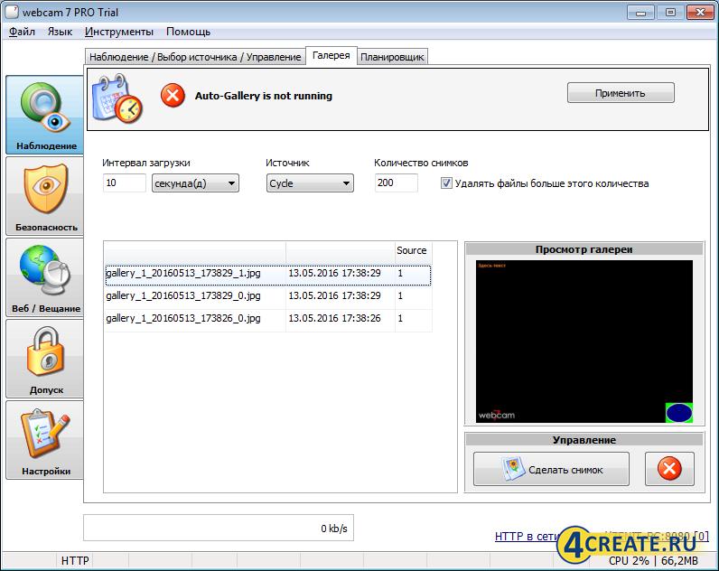 WebcamXP 5.9.8.7 (Скриншот 4)