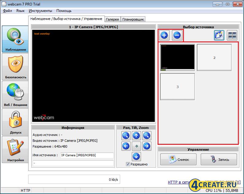 WebcamXP 5.9.8.7 (Скриншот 2)