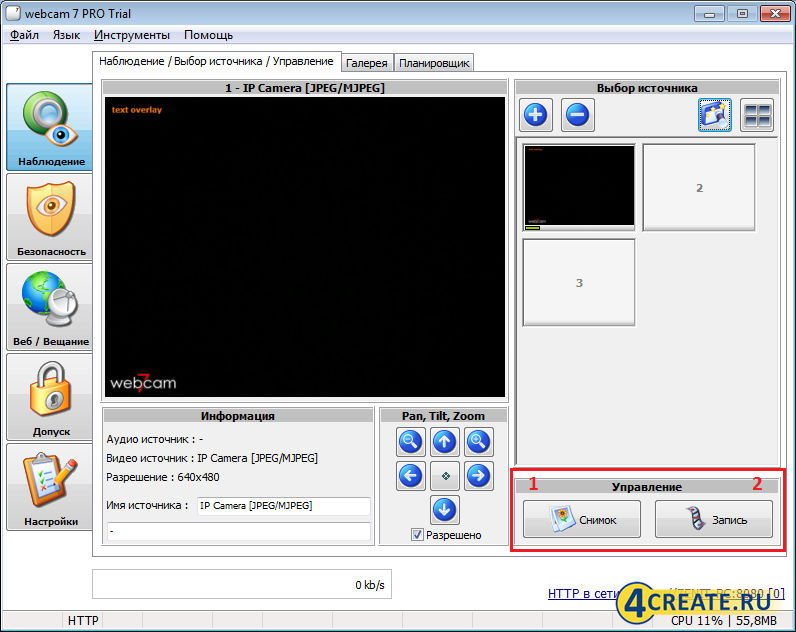 WebcamXP 5.9.8.7 (Скриншот 3)