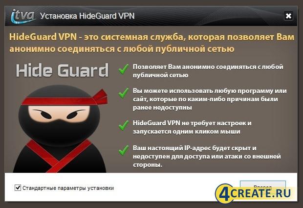 HideGuard VPN 2.6.1 (Скриншот 1)
