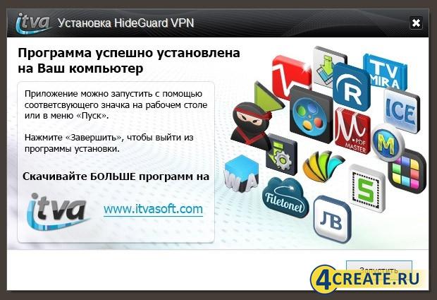 HideGuard VPN 2.6.1 (Скриншот 2)
