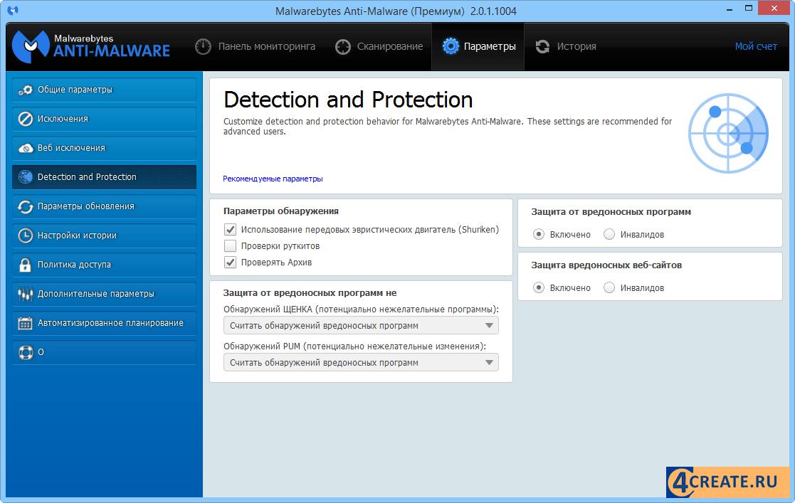 Malwarebytes Anti-Malware 4.4.2.123 (Скриншот 1)