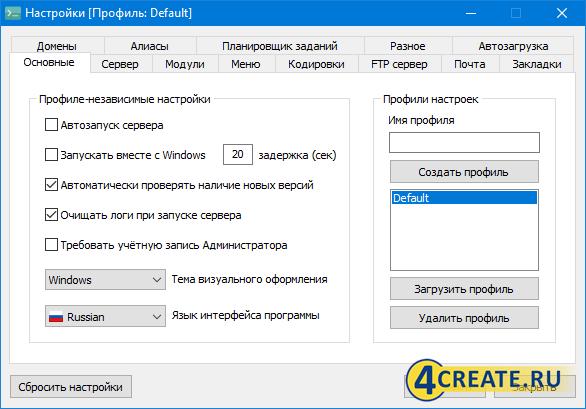 Open Server 5.3.7 (Скриншот 2)