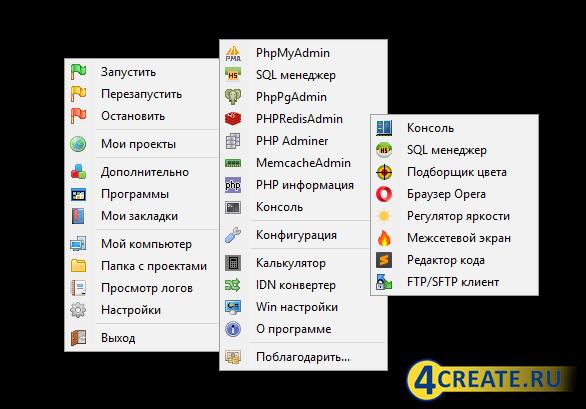 Open Server 5.3.7 (Скриншот 1)