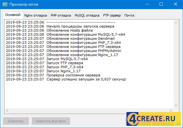 Open Server 5.3.7 (Скриншот 4)